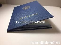Купить диплом техникума в Москве с доставкой цены Диплом техникума 2014 2017 годов