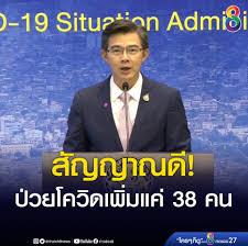 ข่าวช่อง 8 - สัญญาณดี ป่วยต่ำกว่าร้อย 2 วันติด!! โฆษก ศบค. รายงานสถานการณ์  #โควิด19 ในประเทศไทย ล่าสุดในวันนี้ (7 เม.ย. 2563) พบว่า  มีผู้ป่วยเพิ่มขึ้นเพียง 38 คน มีผู้เสียชีวิตเพิ่ม 1 คน รวมเสียชีวิต 27 คน  อ่านข่าว >>> https://www.thaich8.com ...