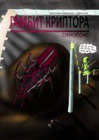 <b>ГАМБИТ КРИПТОРА</b>: СИНОПСИС — купить в интернет-магазине ...