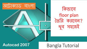 autocad 2007 basic learning tutorial floor plan with all details অট ক য ড ব ল