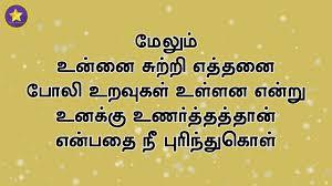 வழகக கவத New Life Kavithai In Tamil Whatsapp Status