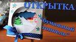 3 д открытки на новый год