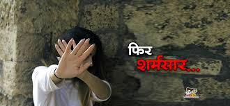 Image result for दुष्कर्म