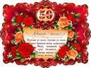 Поздравление на 50 летию мужчине на башкирском