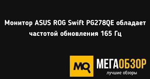 <b>Монитор ASUS</b> ROG Swift PG278QE обладает частотой ...