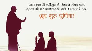 Happy Guru Purnima 2019 Wishes Messages Quotes Shayari Status Lines