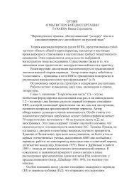 ОТЗЫВ О МАГИСТЕРСКОЙ ДИССЕРТАЦИИ ТАЧАЕВА Ивана Сергеевича