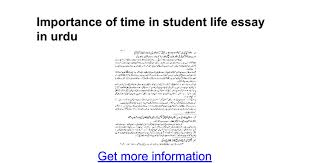 importance of time in student life essay in urdu google docs