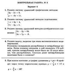 Контрольная работа № Алгебра класс Контрольные работы по  Контрольная работа № 3 Алгебра 7 класс Контрольные работы по математике Каталог статей Школьная ФизМа