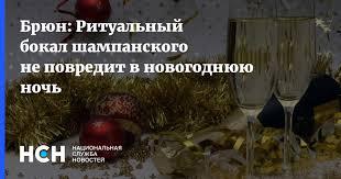 Брюн: Ритуальный бокал <b>шампанского</b> не повредит в ...