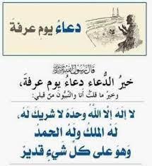 """wafa on Twitter: """"#الدعاء_لقواتنا_السعوديه قالﷺ: خير الدعاء دعاء يوم عرفة،  وخير ما قلت أنا والنبيّون من قبلي: لا إله إلّا الله وحده لا شريك له، له  الملك وله الحمد وهو على كل"""