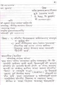 A Big A Love Letter Format Fresh Sample Love Letter In Marathi ...