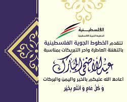 تهنئة بمناسبة حلول عيد الأضحى المبارك كل عام و أنتم بخير – الخطوط الجوية  الفلسطينية