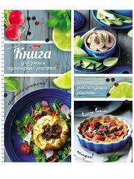 <b>Книга</b> для записи кулинарных рецептов <b>А5</b> -Всегда вкусно ...