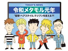日本人男性の髪とメタモルフォーゼに関する意識調査日本人男性の759