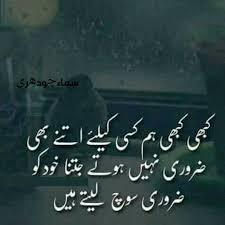 Beautiful Sad Quotes In Urdu Best of Sad Quotes That Make You Cry In Urdu Best Of Beautiful Quotes In