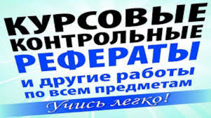 Диплом на заказ в Орле Предложения услуг на ru Орел Дипломные