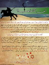 aman ka mazhab religion of peace ilhaad peacefull religion2