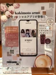 Kakimoto Armsのアプリ始まりました 美容室カキモトアームズの