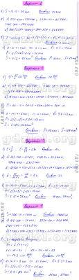 ГДЗ решебник по математике класс Волкова контрольные работы   работа по теме Деление на числа оканчивающиеся нулями Итоговая контрольная работа за iii четверть iv четверть