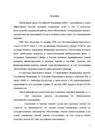 Отчет по производственной практике по материалам Отделения  Отчёт по практике Отчет по производственной практике по материалам Отделения Пенсионного фонда РФ г