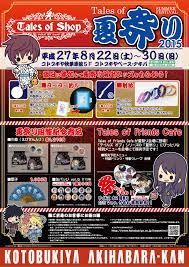 秋葉原館テイルズ オブ 夏祭り 2015 開催 Kotobukiya