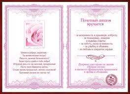 Диплом Самой лучшей в мире Сестры 2