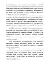 Прокурорский надзор за органами дознания Дипломная Дипломная Прокурорский надзор за органами дознания 5