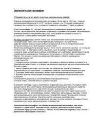 Реферат на тему Экономическая география docsity Банк Рефератов Реферат на тему Экономическая география