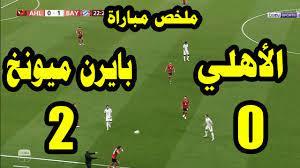 نتيجة مباراة الاهلي وبايرن ميونخ 2 -0 في نصف نهائي كأس العالم للاندية -  YouTube
