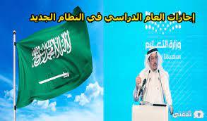 إجازات العام الدراسي في النظام الجديد 1443 في السعودية - ويب نيوز