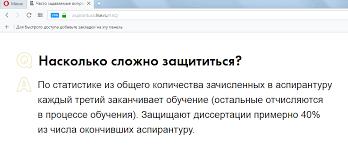 Почему аспиранты ВШЭ не защищаются phd в России 40%