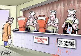 карикатура Контрольные весы Весела хата прикольные картинки  Контрольные весы