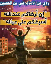 الامام زين العابدين (عليه السلام ) في حق الولد على الوالد | Movie posters,  Movies, Poster