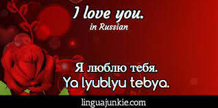 Russian Love Quotes Impressive Russian Phrases 48 Love Phrases For Valentine's Day More