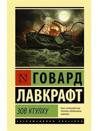 Зов Ктулху <b>Издательство АСТ</b> 8655507 в интернет-магазине ...