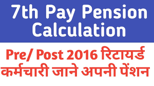 7th Pay Pension Calculator Know Your Pension Family Pension As Per 7th Pay Commission Pension Cal