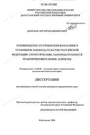 Диссертация на тему Освобождение от отбывания наказания в  Диссертация и автореферат на тему Освобождение от отбывания наказания в уголовном законодательстве Российской Федерации