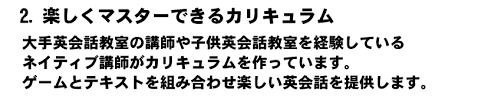 祖師谷大蔵駅徒歩1分世田谷区子供英会話こども英会話ジュニア英会話