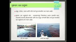 pollution marathi
