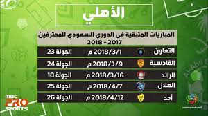 المباريات المتبقية لفريق الاهلي في الدوري السعودي للمحترفين - YouTube