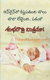 funny cute telugu good night e