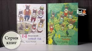 Серия книг: 14 лесных мышей. Новые <b>книги</b>: <b>Новый год и</b> Тыква 3 ...