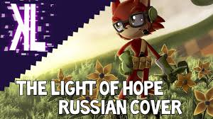Light Of Hope Sonic Forces The Light Of Hope Sonic Forces Russian Cover