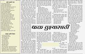 Sample Love Letter In Marathi - Janetward.us