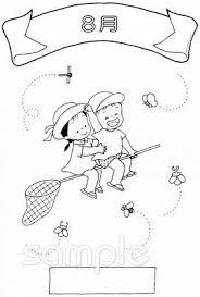 8月イラストなら小学校幼稚園向け保育園向けのかわいい無料