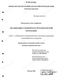 Диссертация на тему Организация судебной власти в Кыргызской  Диссертация и автореферат на тему Организация судебной власти в Кыргызской Республике