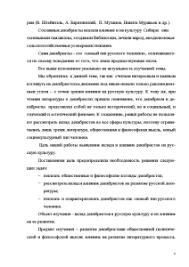Декабристы и русская культура Общественная и философская мысль  Реферат Декабристы и русская культура 4