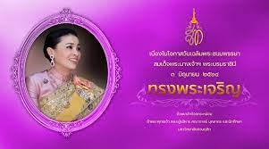 3 มิถุนายน 2564 วันคล้ายวันพระราชสมภพ สมเด็จพระนางเจ้าสุทิดา  พัชรสุธาพิมลลักษณ พระบรมราชินี - มหาวิทยาลัยสวนดุสิต Suan Dusit University