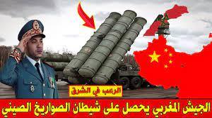 عـاجل .. المغرب يحصل على منظومة الصواريخ المتطورة FD 2000B من الصين ! -  YouTube